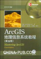 (特价书)ArcGIS地理信息系统教程(第四版)