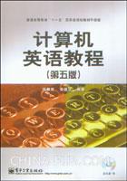 计算机英语教程(第五版)