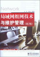 局域网组网技术与维护管理(第2版)