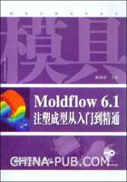 (特价书)Moldflow 6.1注塑成型从入门到精通