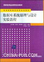数据库系统原理与设计实验教程