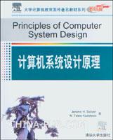 计算机系统设计原理(英文影印版)