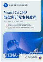 Visual C# 2005数据库开发案例教程
