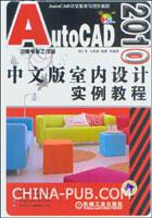 AutoCAD 2010中文版室内设计实例教程