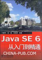 (特价书)Java SE 6从入门到精通
