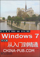 (特价书)Windows 7中文版从入门到精通