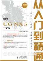 (特价书)新编UG NX 5中文版从入门到精通