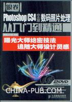 (特价书)Photoshop CS4中文版数码照片处理从入门到精通