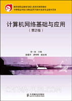 计算机网络基础与应用(第2版)