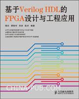 (特价书)基于Verilog HDL的FPGA设计与工程应用