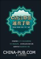 C语言算法速查手册[按需印刷]