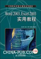 Word 2003、Excel 2003实用教程