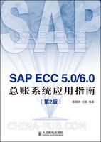 SAP ECC 5.0/6.0总账系统应用指南(第2版)[按需印刷]