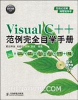 (特价书)Visual C++范例完全自学手册