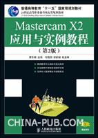Mastercam X2应用与实例教程(第2版)