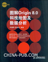 (特价书)图解Origin 8.0科技绘图及数据分析