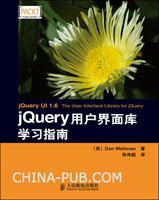 jQuery用户界面库学习指南