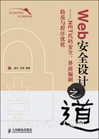 (特价书)Web安全设计之道:.NET代码安全、界面漏洞防范与程序优化