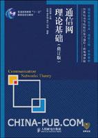 通信网理论基础(修订版)