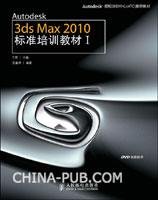 Autodesk 3ds Max 2010标准培训教材.1