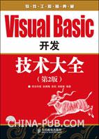 Visual Basic开发技术大全(第2版)