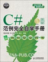 (特价书)C#范例完全自学手册