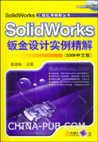 SolidWorks钣金设计实例精解(2009中文版)