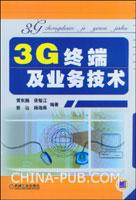 3G终端及业务技术