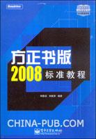 (特价书)方正书版2008标准教程