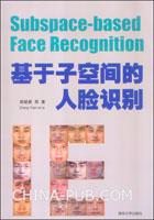 基于子空间的人脸识别