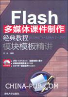 Flash多媒体课件制作经典教程 模块模板精讲