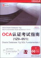 OCA认证考试指南(1Z0-051):Oracle Database 11g SQL Fundamentals I
