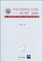 可信计算理论与实践--TCTP2009:第一届中国可信计算理论与实践学术会议论文集