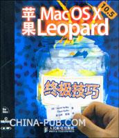 (特价书)苹果Mac OS X 10.5 Leopard终极技巧