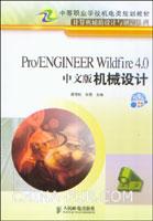 Pro/ENGINEER Wildfire 4.0中文版机械设计(机房上课版)