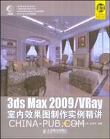 3ds Max 2009/VRay室内效果图制作实例精讲