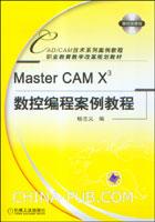 MasterCAM X3数控编程案例教程