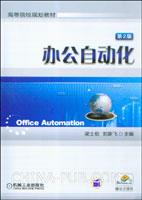 办公自动化(第二版)