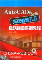AutoCAD和天正建筑7.5建筑绘图实例教程