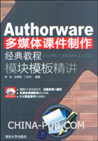 Authorware多媒体课件制作经典教程 模块模板精讲