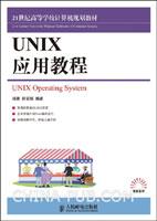 UNIX应用教程