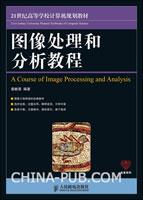 图像处理和分析教程