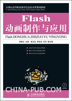 Flash动画制作与应用