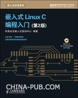 嵌入式Linux C编程入门(第2版)
