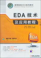 EDA技术及应用教程