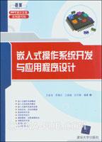 嵌入式操作系统开发与应用程序设计