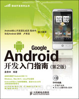 Google Android开发入门指南