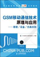 GSM移动通信技术原理与应用--原理/设备/仿真实践