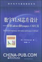 数字VLSI芯片设计--使用Cadence和Synopsys CAD工具