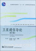 (特价书)卫星通信导论(第3版)